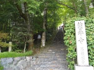 鈴虫寺 入り口