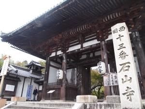 石山寺 入り口