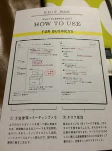 ほぼ日手帳 使用例
